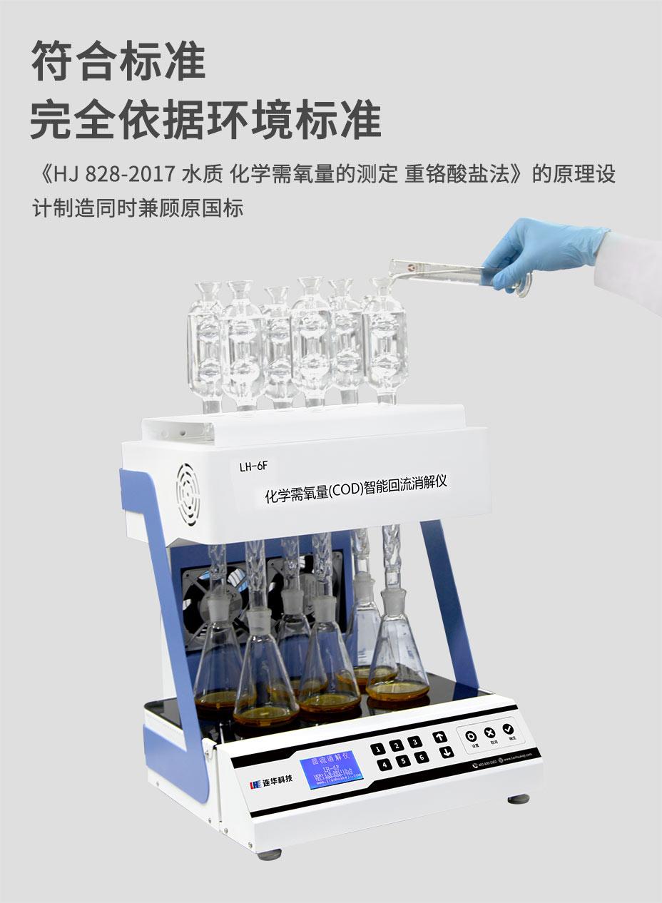 化學需氧量(COD)智能回流消解儀